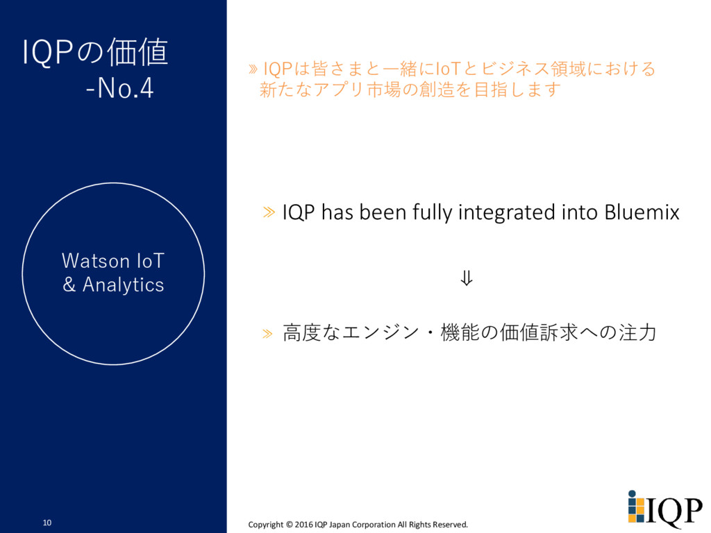 10 Copyright © 2016 IQP Japan Corporation All R...