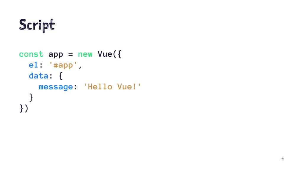 Script const app = new Vue({ el: '#app', data: ...