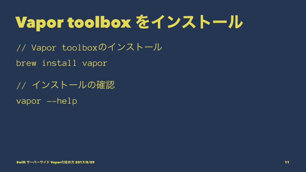 Vapor toolbox ΛΠϯετʔϧ // Vapor toolboxͷΠϯετʔϧ b...