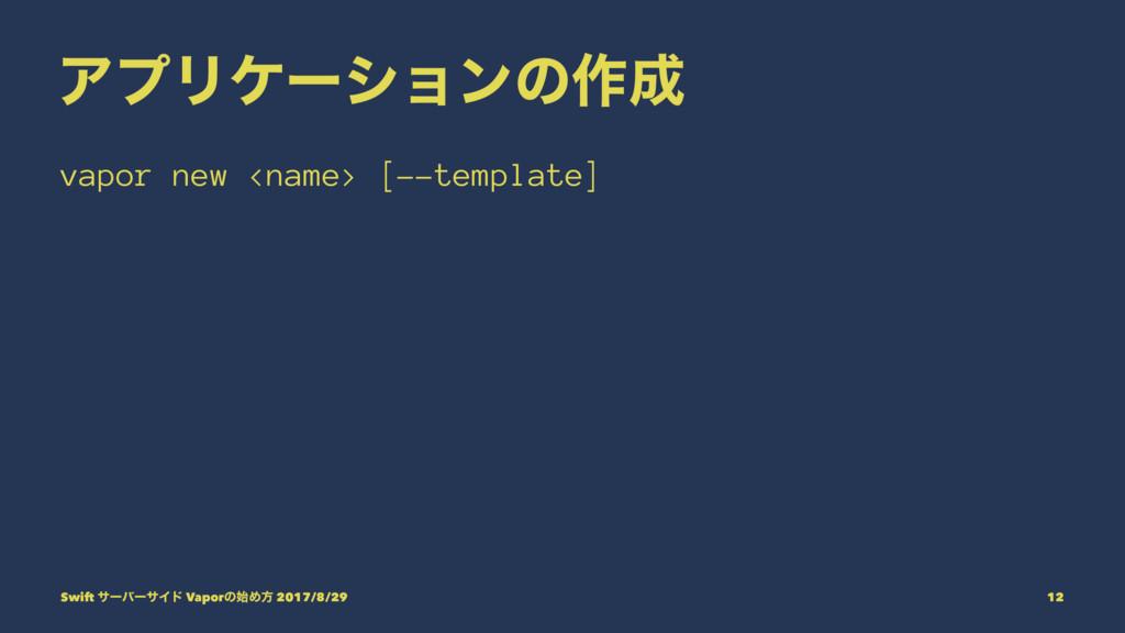 ΞϓϦέʔγϣϯͷ࡞ vapor new <name> [--template] Swift...
