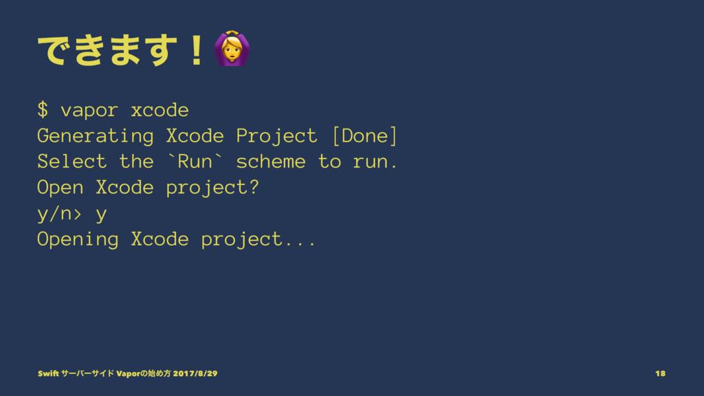 Ͱ͖·͢ʂ! $ vapor xcode Generating Xcode Project [...