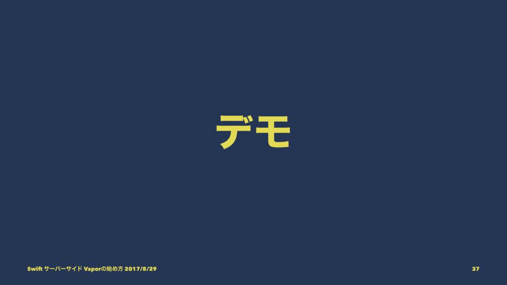 σϞ Swift αʔόʔαΠυ VaporͷΊํ 2017/8/29 37