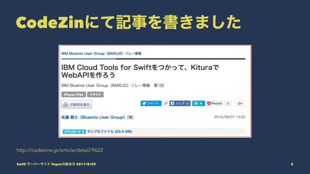 CodeZinʹͯهΛॻ͖·ͨ͠ http://codezine.jp/article/de...