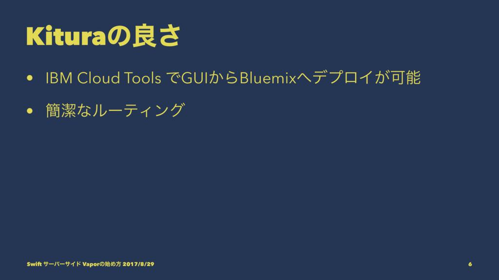 Kituraͷྑ͞ • IBM Cloud Tools ͰGUI͔ΒBluemixσϓϩΠ͕...