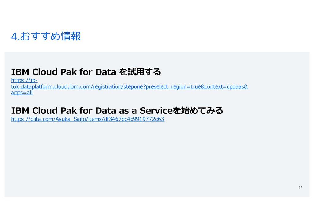 4.おすすめ情報 IBM Cloud Pak for Data を試⽤する https://j...