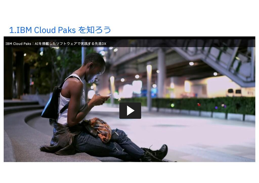 1.IBM Cloud Paks を知ろう 5