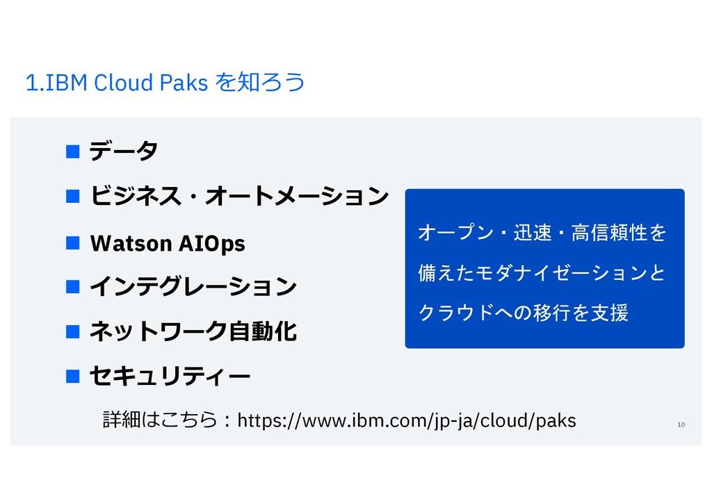 1.IBM Cloud Paks を知ろう 10 n データ n ビジネス・オートメーション ...