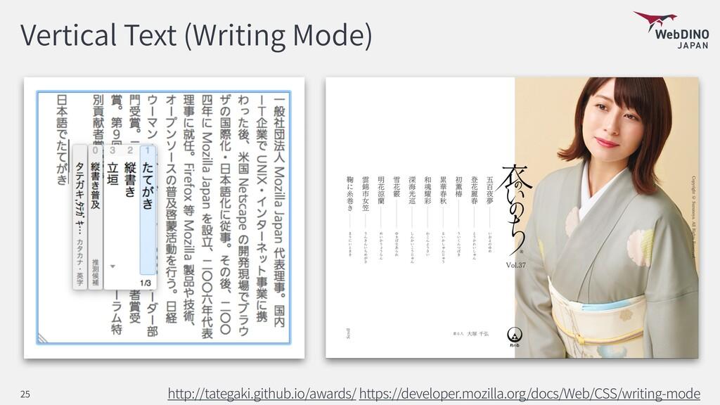 Vertical Text (Writing Mode) http://tategaki.gi...