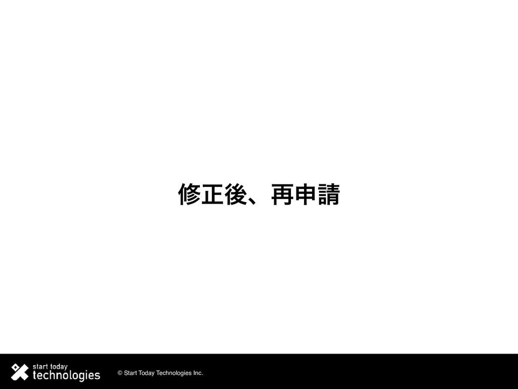 © Start Today Technologies Inc. मਖ਼ޙɺ࠶ਃ