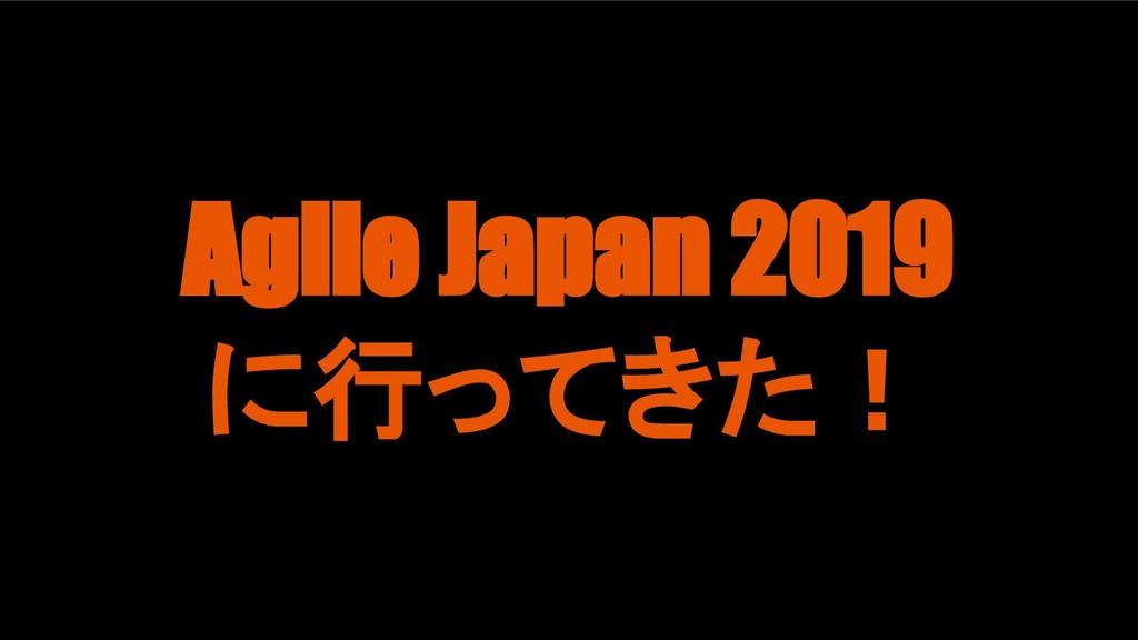 Agile Japan 2019 に行ってきた!