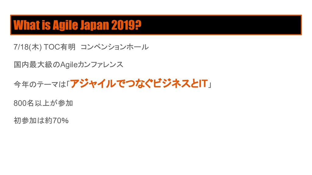 What is Agile Japan 2019? 7/18(木) TOC有明 コンベンション...