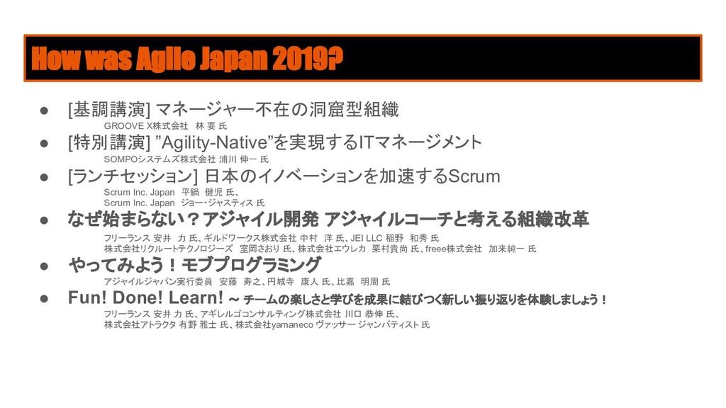 How was Agile Japan 2019? ● [基調講演] マネージャー不在の洞窟型...