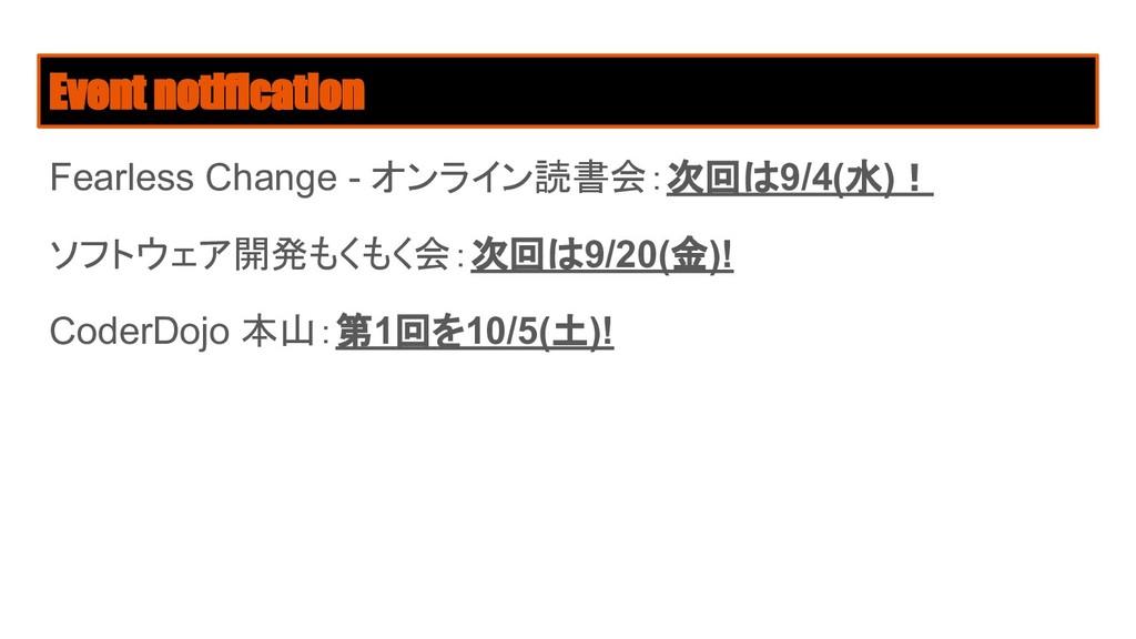 Event notification Fearless Change - オンライン読書会:次...
