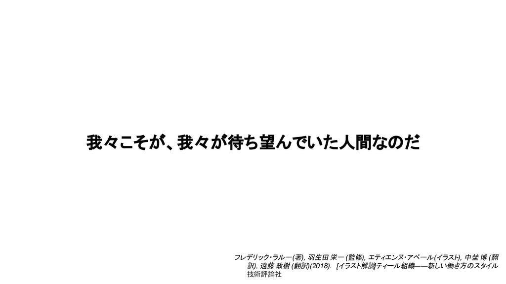 我々こそが、我々が待ち望んでいた人間なのだ フレデリック・ラルー (著), 羽生田 栄一 (監...