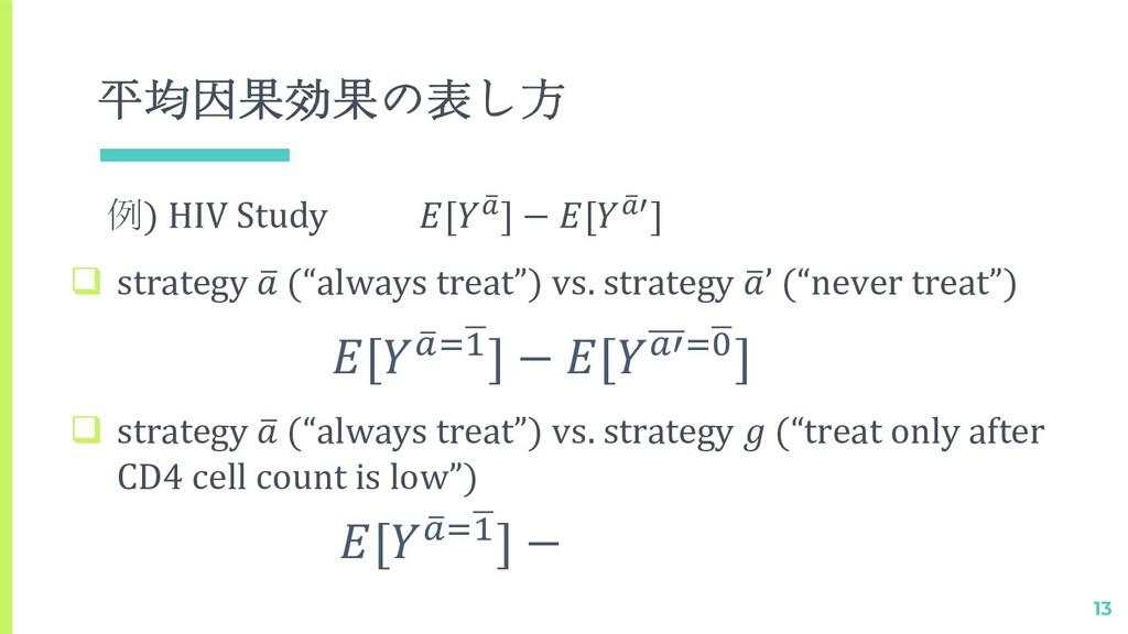 """平均因果効果の表し方 13 例) HIV Study [ ! """"] − [ ! """"#] q s..."""