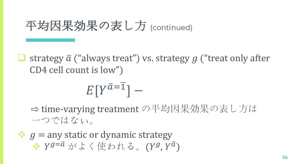 """平均因果効果の表し方 (continued) 14 q strategy 2  (""""alway..."""