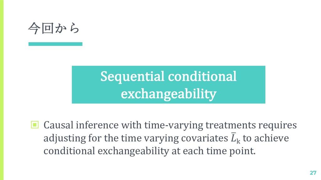 今回から ▣ Causal inference with time-varying treat...