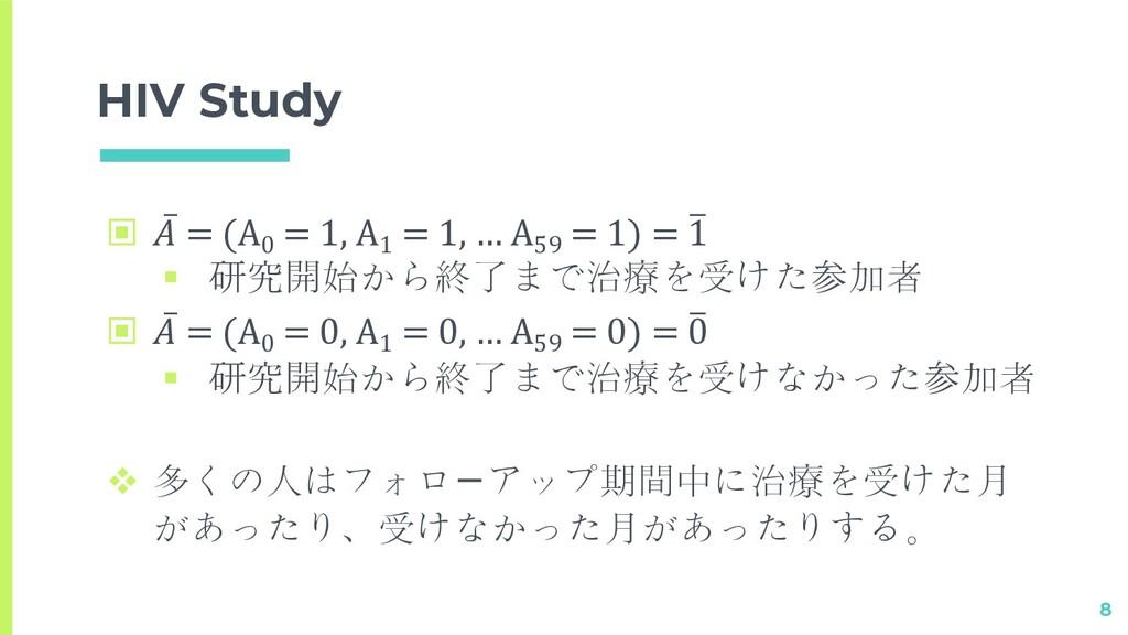 HIV Study ▣ ̅  = (A0 = 1, A1 = 1, … A59 = 1) = ...