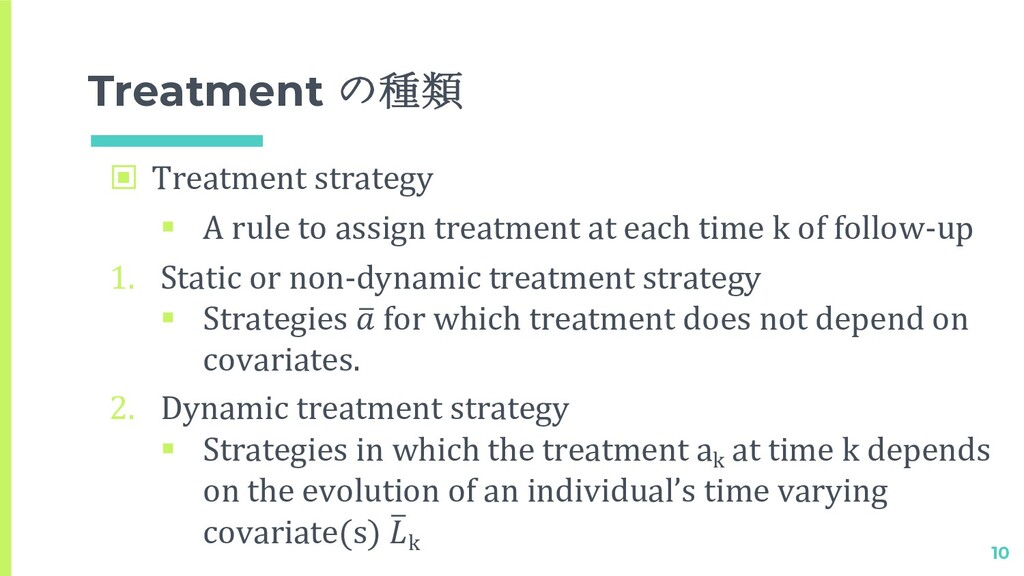 Treatment の種類 ▣ Treatment strategy § A rule to ...