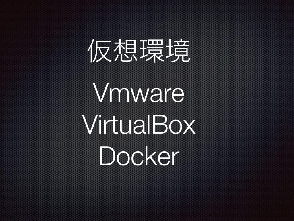 Ծڥ Vmware VirtualBox Docker