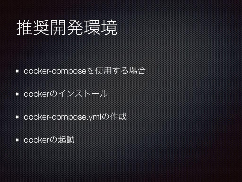 ਪ։ൃڥ docker-composeΛ༻͢Δ߹ dockerͷΠϯετʔϧ dock...