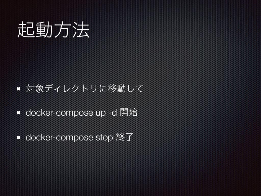 ىಈํ๏ ରσΟϨΫτϦʹҠಈͯ͠ docker-compose up -d ։ dock...