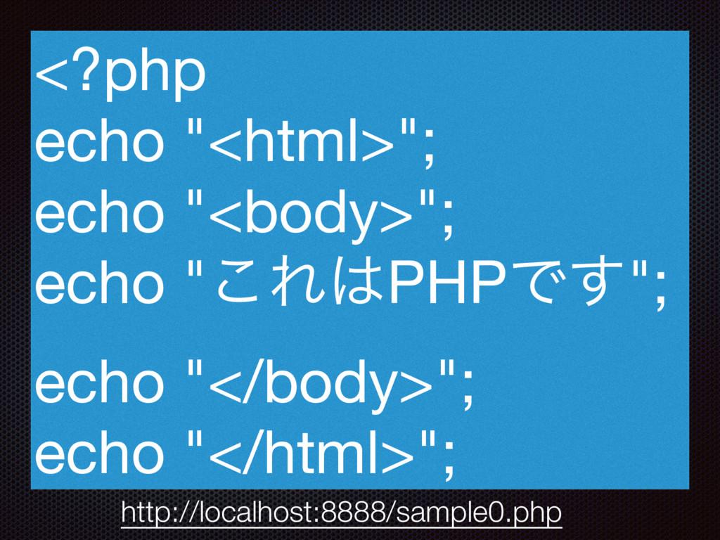 """<?php  echo """"<html>"""";  echo """"<body>"""";  echo """"͜Ε..."""