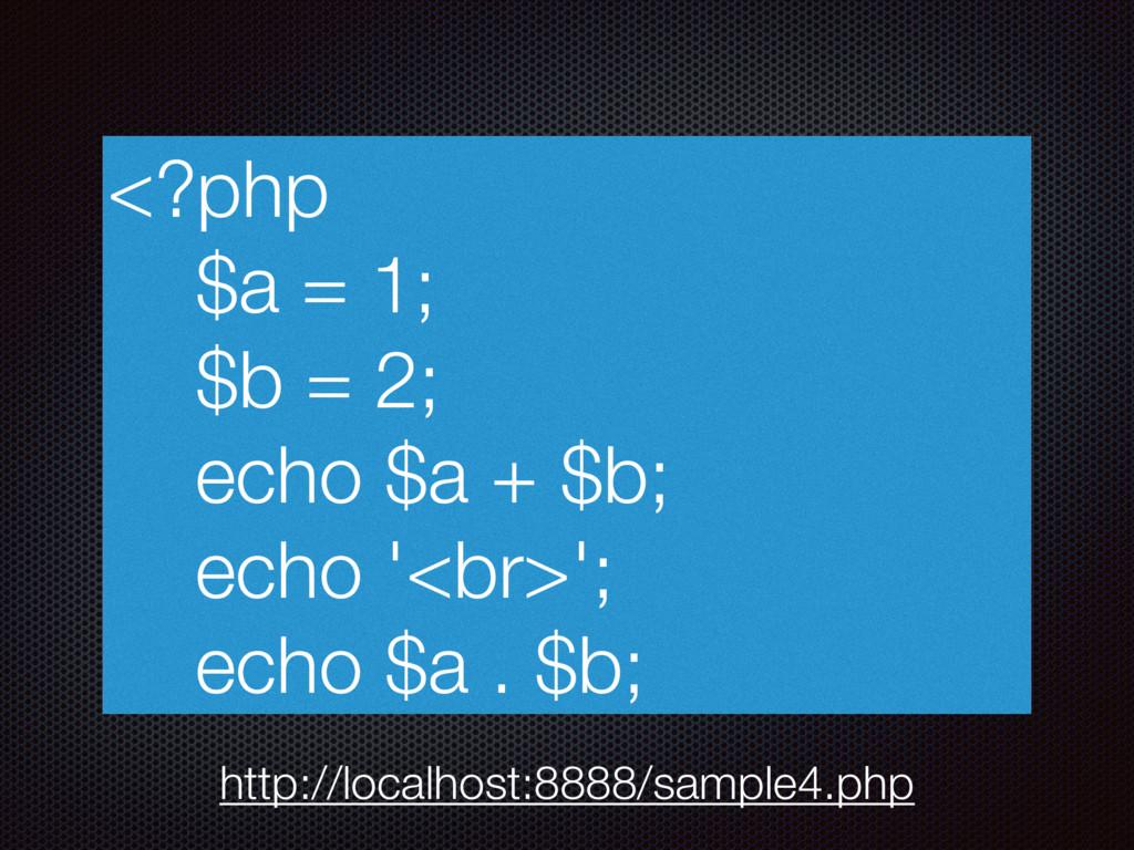 <?php $a = 1; $b = 2; echo $a + $b; echo '<br>'...