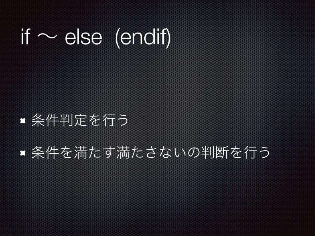 if ʙ else (endif) ݅ఆΛߦ͏ ݅Λຬͨ͢ຬͨ͞ͳ͍ͷஅΛߦ͏