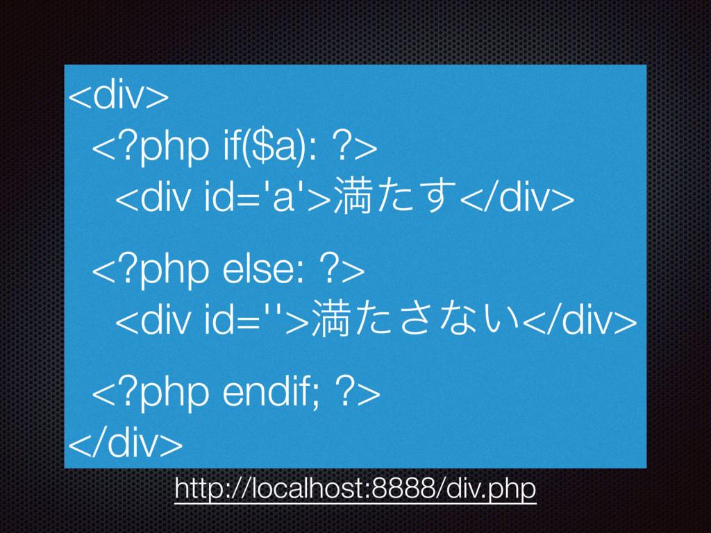 <div> <?php if($a): ?> <div id='a'>ຬͨ͢</div> <?...