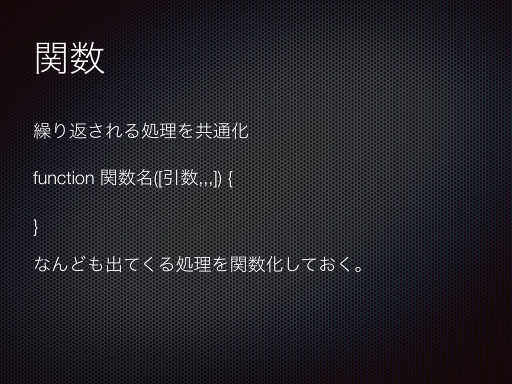 ؔ ܁Γฦ͞ΕΔॲཧΛڞ௨Խ function ໊ؔ([Ҿ,,,]) { } ͳΜͲग़...