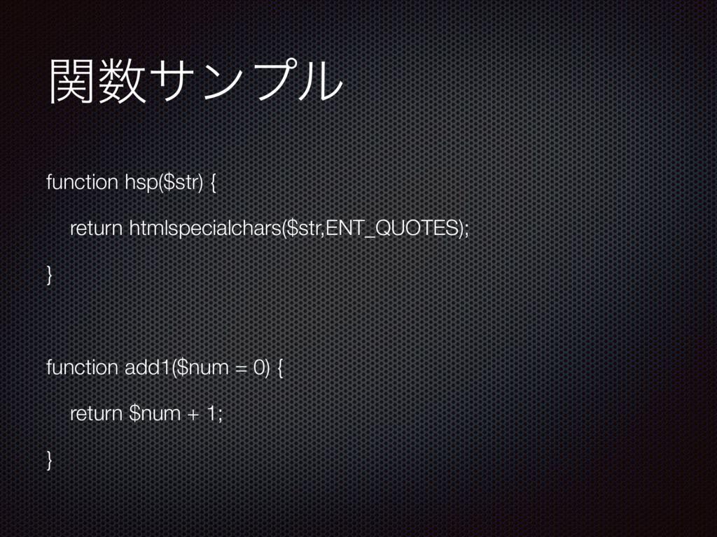 ؔαϯϓϧ function hsp($str) { return htmlspecialc...