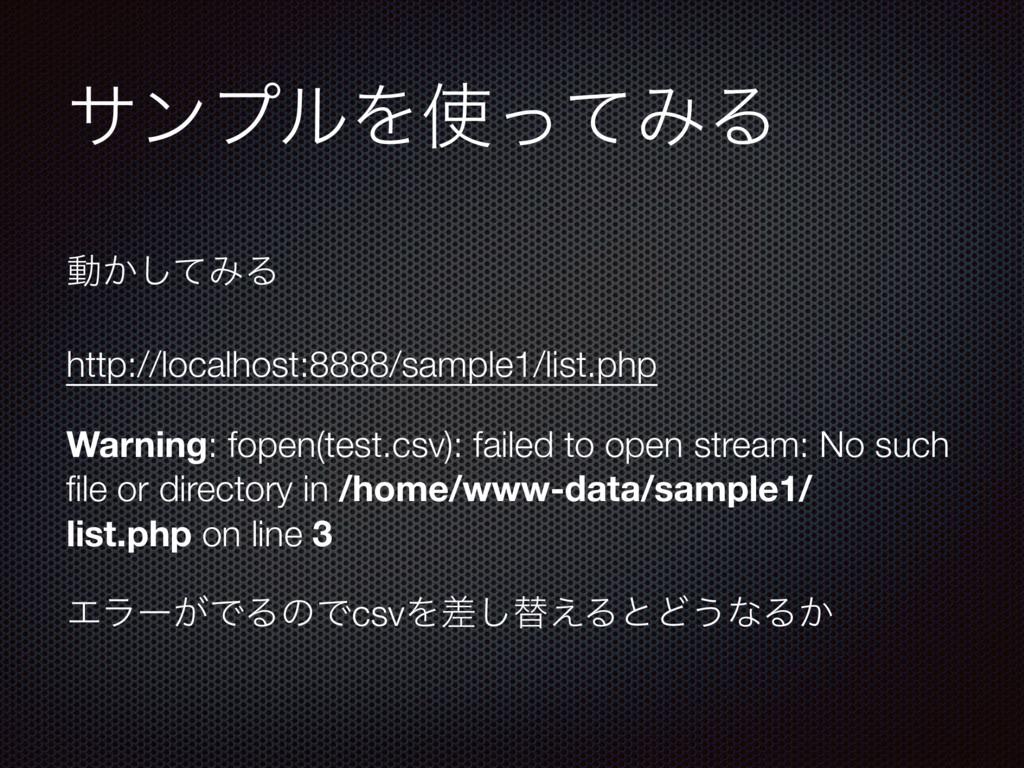 αϯϓϧΛͬͯΈΔ ಈ͔ͯ͠ΈΔ http://localhost:8888/sample1...