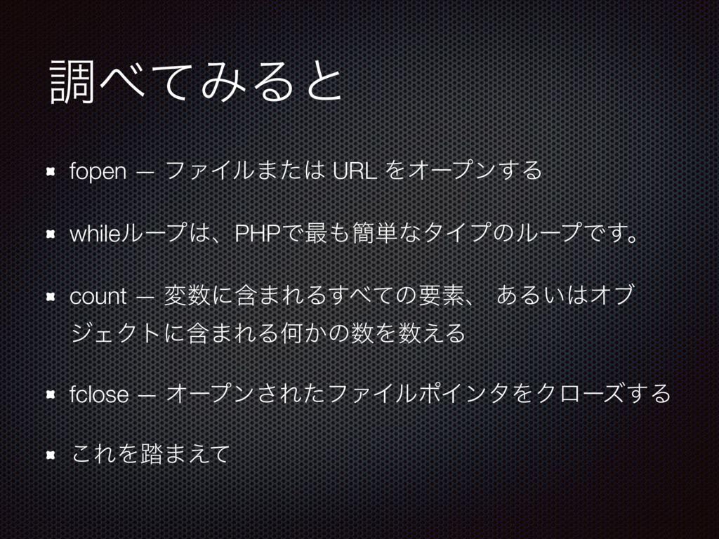 ௐͯΈΔͱ fopen — ϑΝΠϧ·ͨ URL ΛΦʔϓϯ͢Δ whileϧʔϓɺPH...