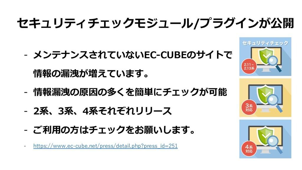 セキュリティチェックモジュール/プラグインが公開 - メンテナンスされていないEC-CUBEの...