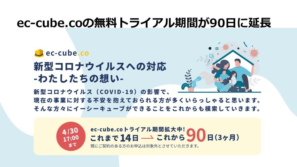 ec-cube.coの無料トライアル期間が90⽇に延⻑ - EC-CUBEのクラウド版「ec-...
