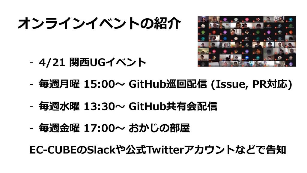 オンラインイベントの紹介 - 4/21 関⻄UGイベント - 毎週⽉曜 15:00〜 GitH...
