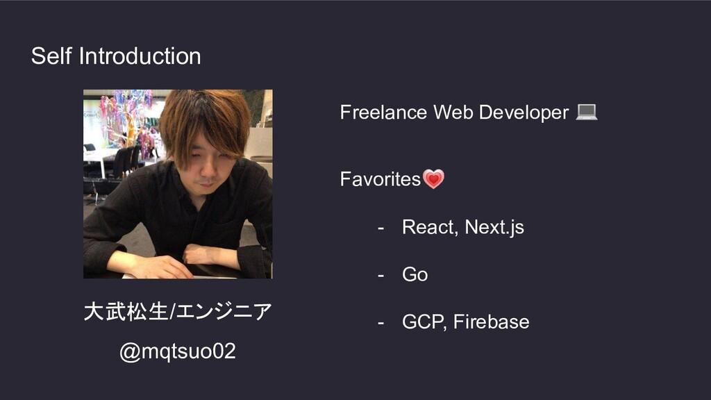 Self Introduction 大武松生/エンジニア @mqtsuo02 - React,...