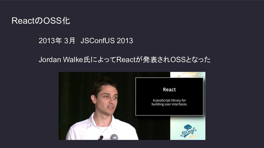 ReactのOSS化 2013年 3月 JSConfUS 2013 Jordan Walke氏...