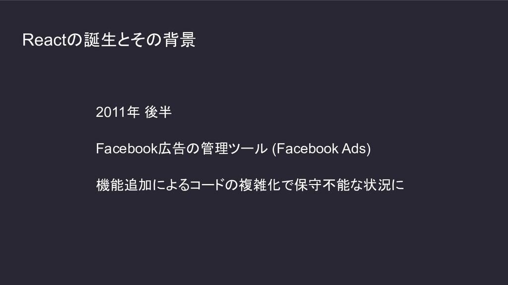 Reactの誕生とその背景 2011年 後半 Facebook広告の管理ツール (Facebo...