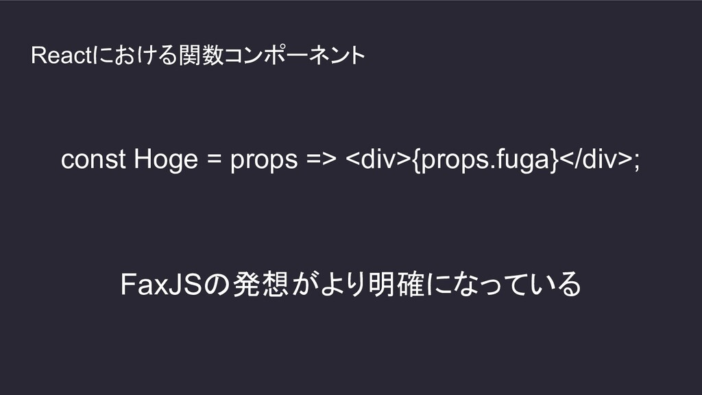 Reactにおける関数コンポーネント const Hoge = props => <div>{...
