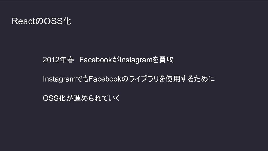 ReactのOSS化 2012年春 FacebookがInstagramを買収 Instagr...