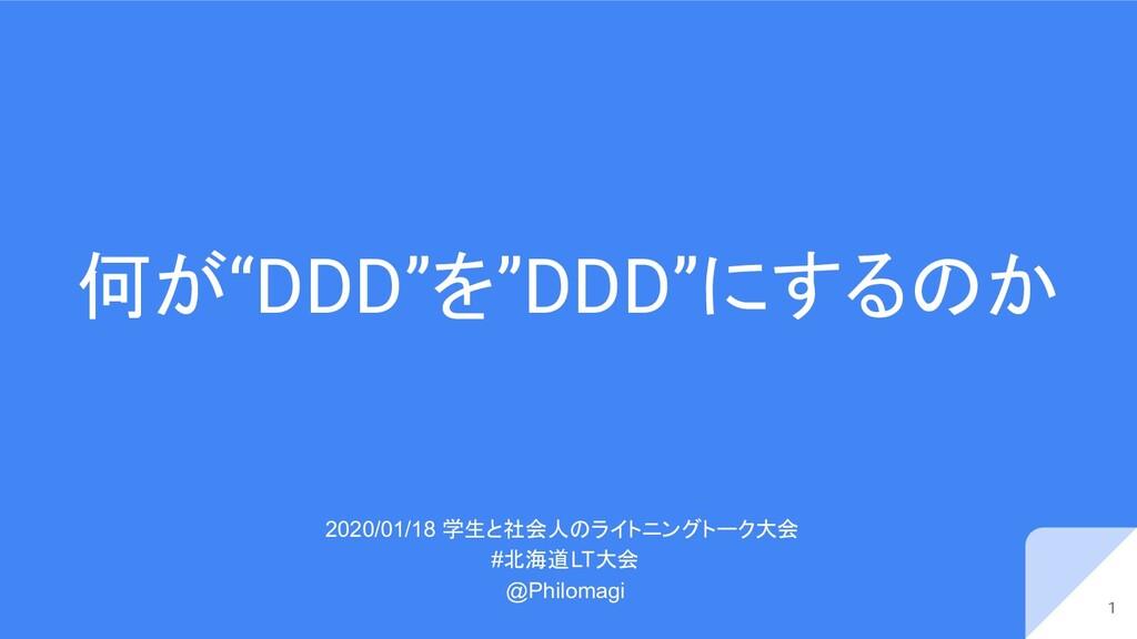 """何が""""DDD""""を""""DDD""""にするのか 2020/01/18 学生と社会人のライトニングトーク大..."""