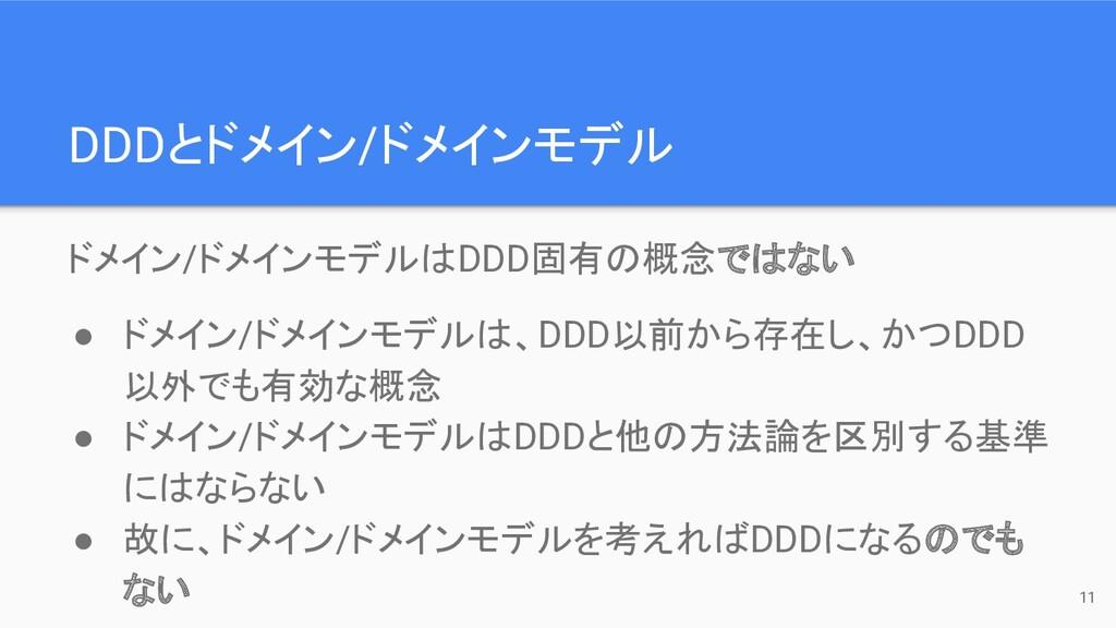 DDDとドメイン/ドメインモデル 11 ドメイン/ドメインモデルはDDD固有の概念ではない ●...