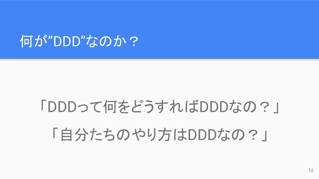 """何が""""DDD""""なのか? 12 「DDDって何をどうすればDDDなの?」 「自分たちのやり方はD..."""