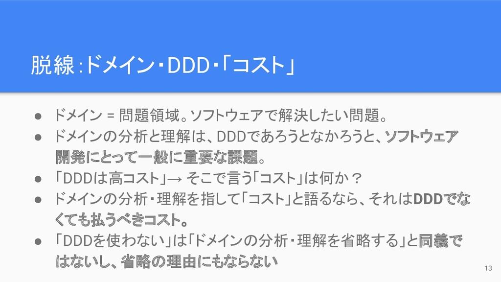 脱線:ドメイン・DDD・「コスト」 13 ● ドメイン = 問題領域。ソフトウェアで解決したい...