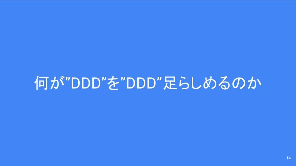 """何が""""DDD""""を""""DDD""""足らしめるのか 14"""