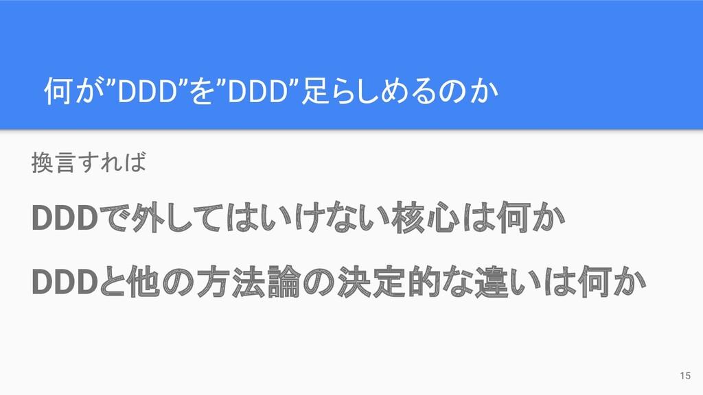 """何が""""DDD""""を""""DDD""""足らしめるのか 15 換言すれば DDDで外してはいけない核心は何か..."""