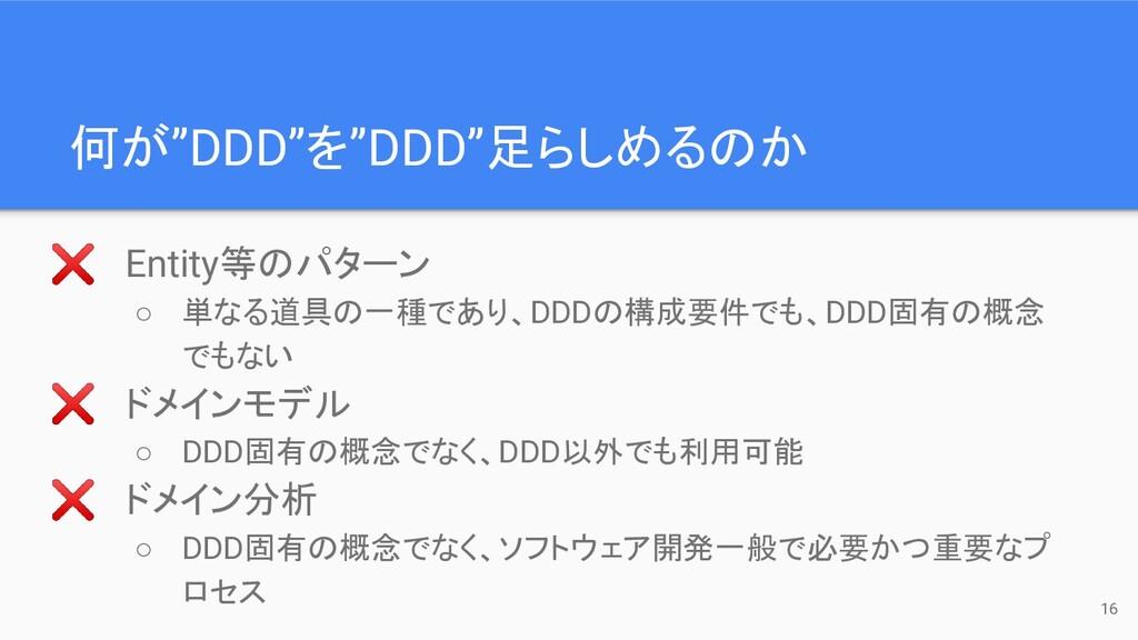 """何が""""DDD""""を""""DDD""""足らしめるのか 16 ❌ Entity等のパターン ○ 単なる道具の..."""