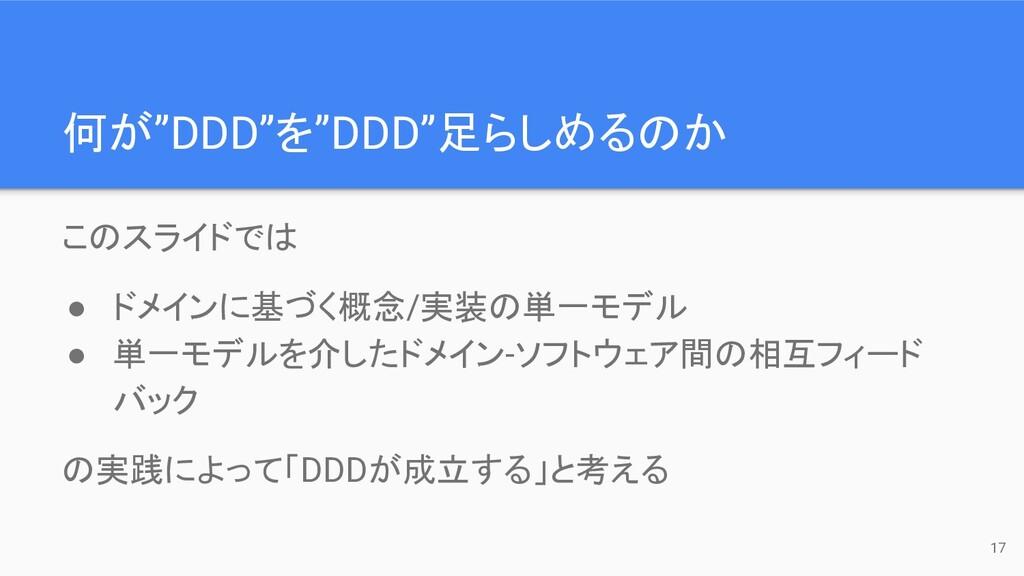 """何が""""DDD""""を""""DDD""""足らしめるのか このスライドでは ● ドメインに基づく概念/実装の単..."""